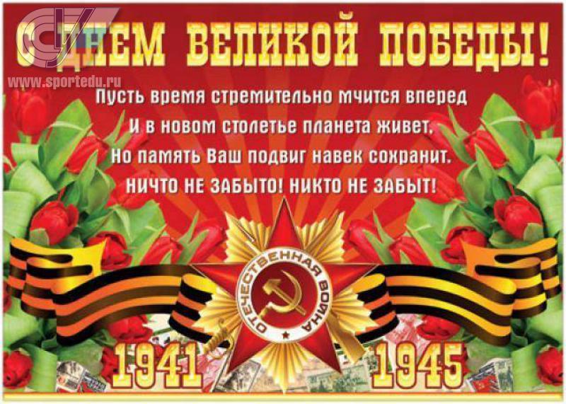 К дню победы плакаты